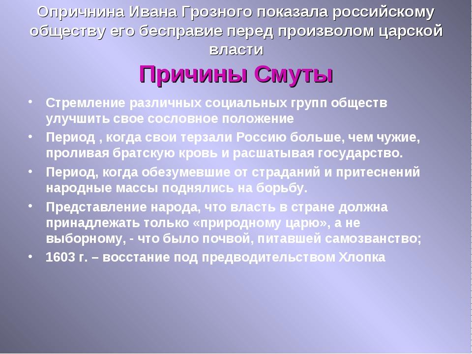 Опричнина Ивана Грозного показала российскому обществу его бесправие перед пр...