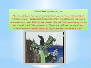 """Хантыйская легенда гласит: """"Давно это было. Как-то весной прилетела ворона в"""