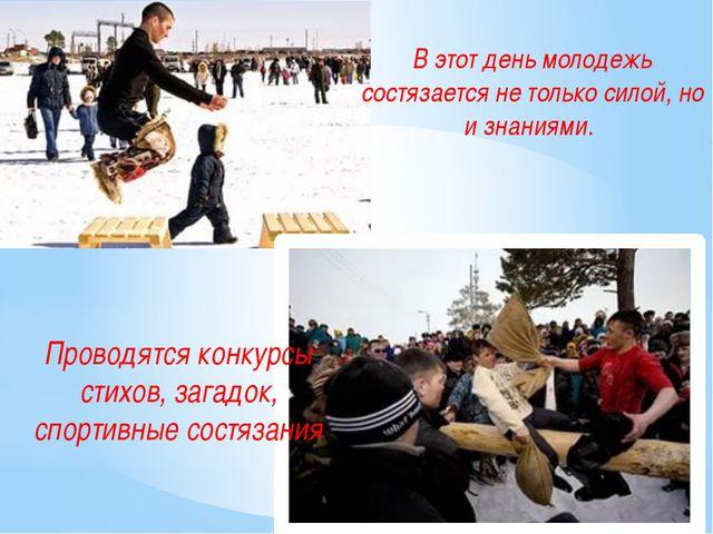 В этот день молодежь состязается не только силой, но и знаниями. Проводятся к...