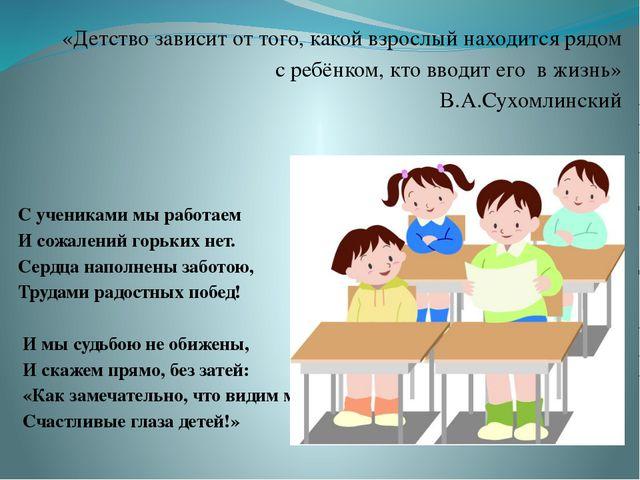 «Детство зависит от того, какой взрослый находится рядом с ребёнком, кто вво...