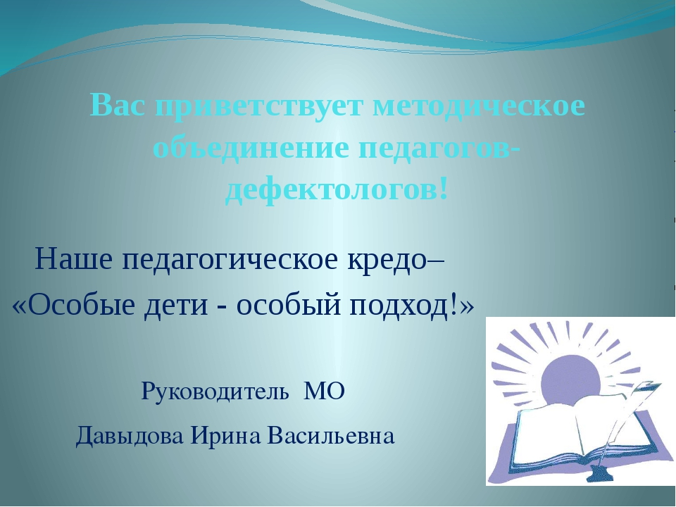 Вас приветствует методическое объединение педагогов-дефектологов! Наше педаг...