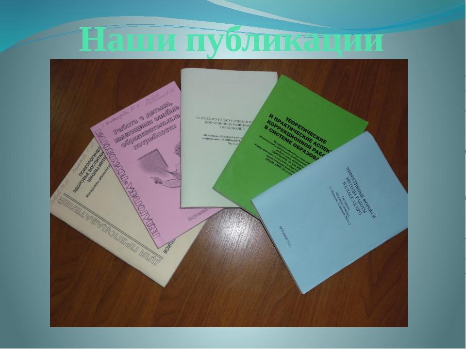 Наши публикации
