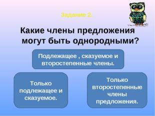 Задание 2. Какие члены предложения могут быть однородными? Только подлежащее