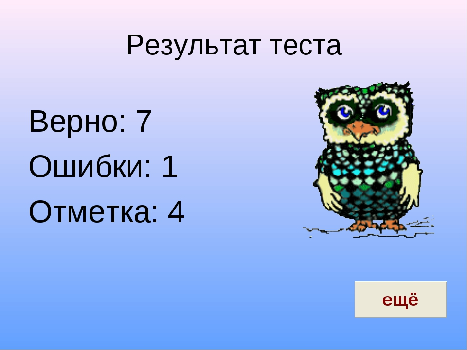 Результат теста Верно: 7 Ошибки: 1 Отметка: 4