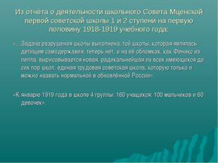 Из отчёта о деятельности школьного Совета Мценской первой советской школы 1 и