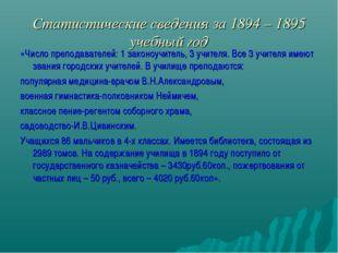 Статистические сведения за 1894 – 1895 учебный год «Число преподавателей: 1 з