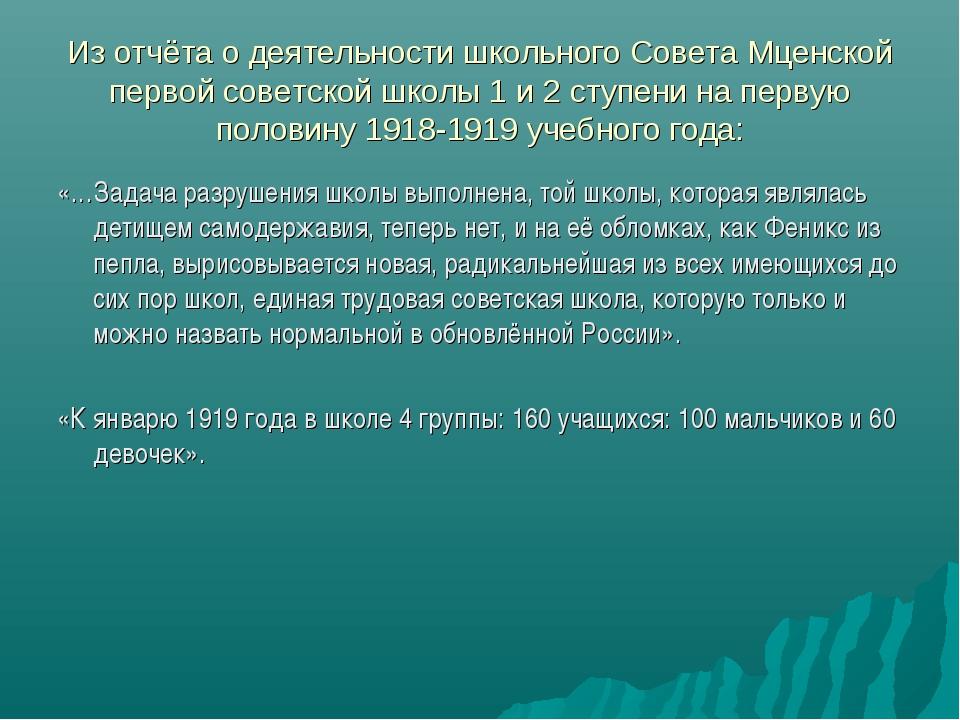Из отчёта о деятельности школьного Совета Мценской первой советской школы 1 и...