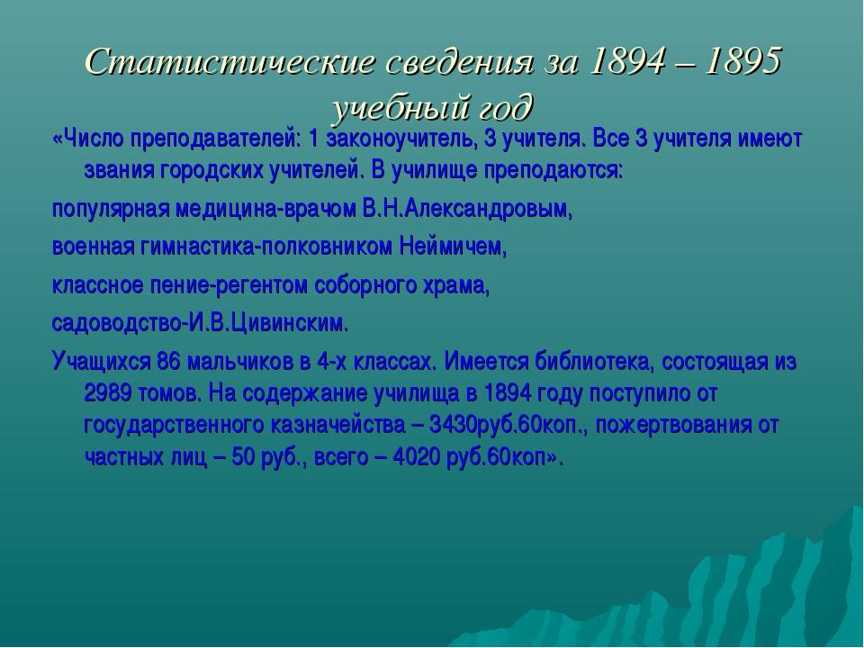 Статистические сведения за 1894 – 1895 учебный год «Число преподавателей: 1 з...