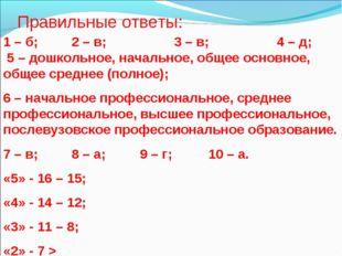 Правильные ответы:  1 – б;2 – в;3 – в;4 – д; 5 – дошкольное, начальное,