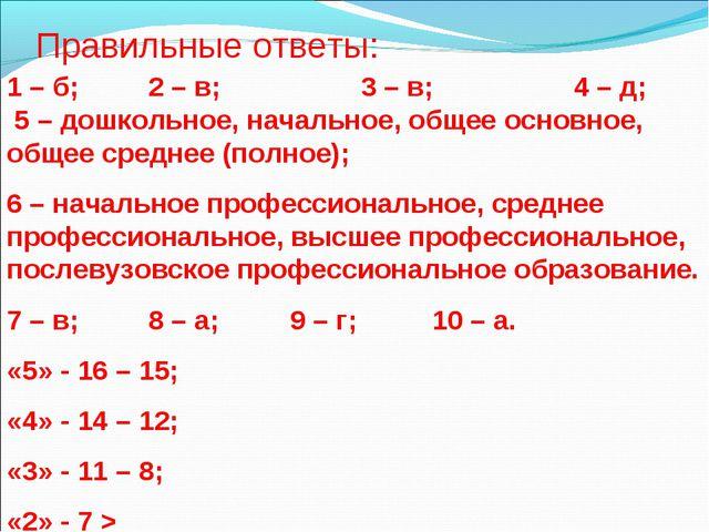 Правильные ответы:  1 – б;2 – в;3 – в;4 – д; 5 – дошкольное, начальное,...