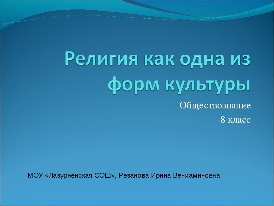 Обществознание 8 класс МОУ «Лазурненская СОШ», Резанова Ирина Вениаминовна