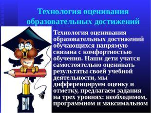 Технология оценивания образовательных достижений Технология оценивания образо