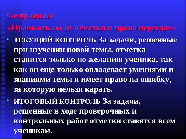 5-е правило: «Право отказа от отметки и право пересдач» ТЕКУЩИЙ КОНТРОЛЬ За з...