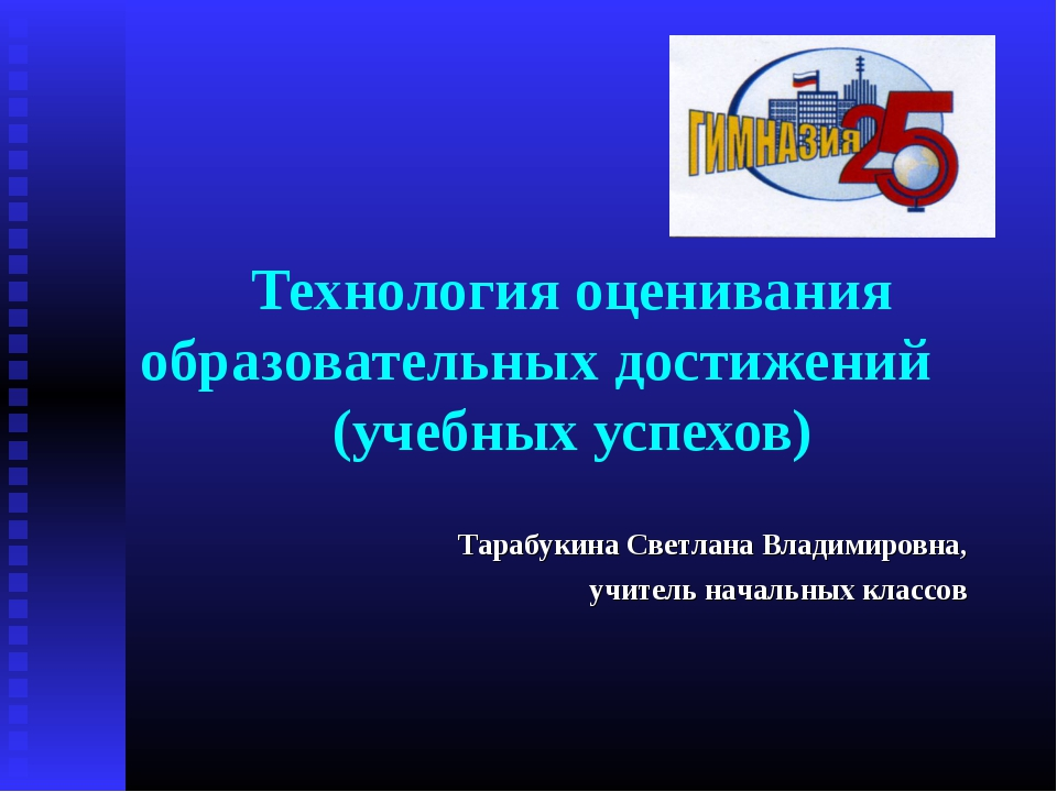 Технология оценивания образовательных достижений (учебных успехов) Тарабукина...