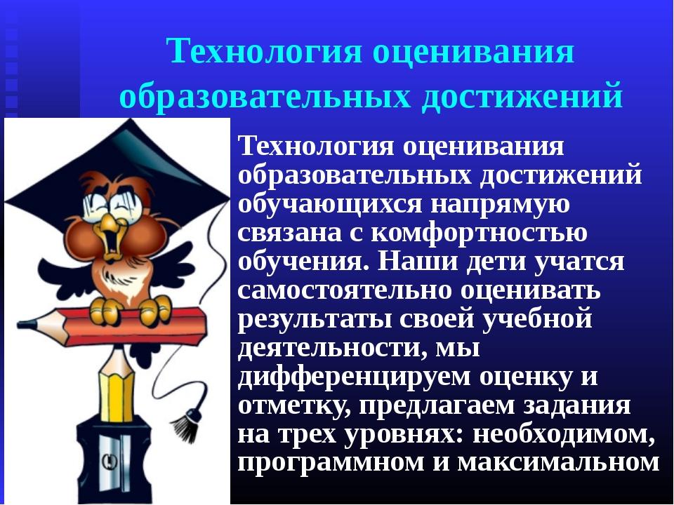 Технология оценивания образовательных достижений Технология оценивания образо...