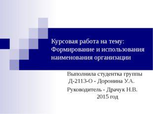 Курсовая работа на тему: Формирование и использования наименования организаци
