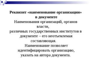 Реквизит «наименование организации» в документе Наименования организаций, орг