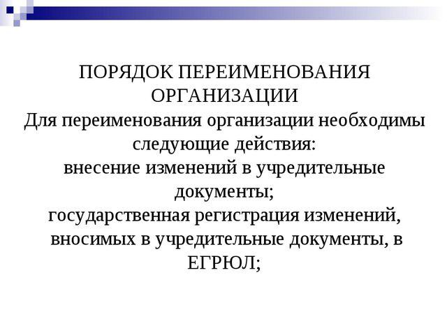 ПОРЯДОК ПЕРЕИМЕНОВАНИЯ ОРГАНИЗАЦИИ Для переименования организации необходимы...