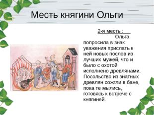 Месть княгини Ольги 2-я месть : Ольга попросила в знак уважения прислать к не
