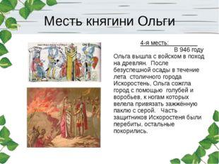 Месть княгини Ольги 4-я месть: В 946 году Ольга вышла с войском в поход на др