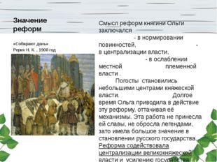Значение реформ Смысл реформ княгини Ольги заключался - в нормировании повинн