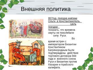 Внешняя политика 957год- поездка княгини Ольги в Константинополь. Цель поездк