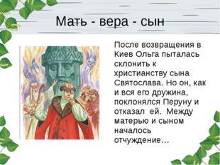Мать - вера - сын После возвращения в Киев Ольга пыталась склонить к христиан