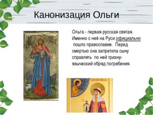 Канонизация Ольги Ольга - первая русская святая. Именно с неё на Руси официал