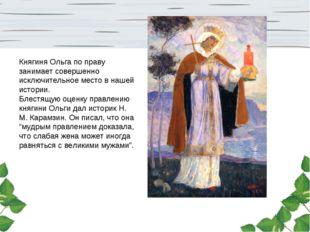 Княгиня Ольга по праву занимает совершенно исключительное место в нашей истор