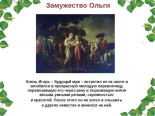 Замужество Ольги Князь Игорь – будущий муж – встретил ее на охоте и влюбился