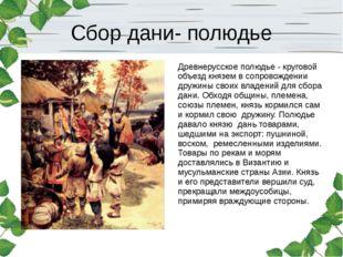 Сбор дани- полюдье Древнерусское полюдье - круговой объезд князем в сопровожд
