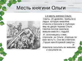 Месть княгини Ольги 1-я месть княгини Ольги: Сваты, 20 древлян, прибыли в лад