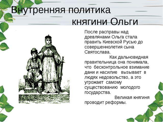 Внутренняя политика княгини Ольги После расправы над древлянами Ольга стала п...
