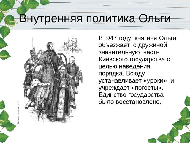 Внутренняя политика Ольги В 947 году княгиня Ольга объезжает с дружиной значи...