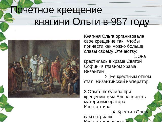 Почетное крещение княгини Ольги в 957 году Княгиня Ольга организовала свое кр...