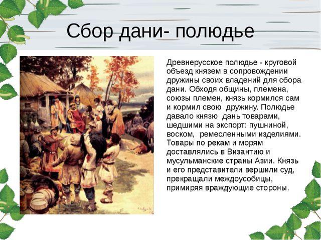 Сбор дани- полюдье Древнерусское полюдье - круговой объезд князем в сопровожд...
