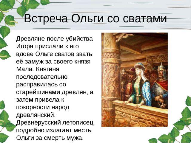 Встреча Ольги со сватами Древляне после убийства Игоря прислали к его вдове О...
