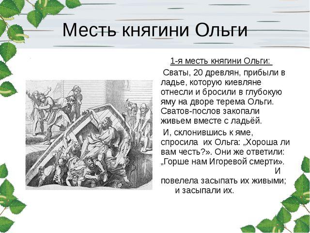 Месть княгини Ольги 1-я месть княгини Ольги: Сваты, 20 древлян, прибыли в лад...