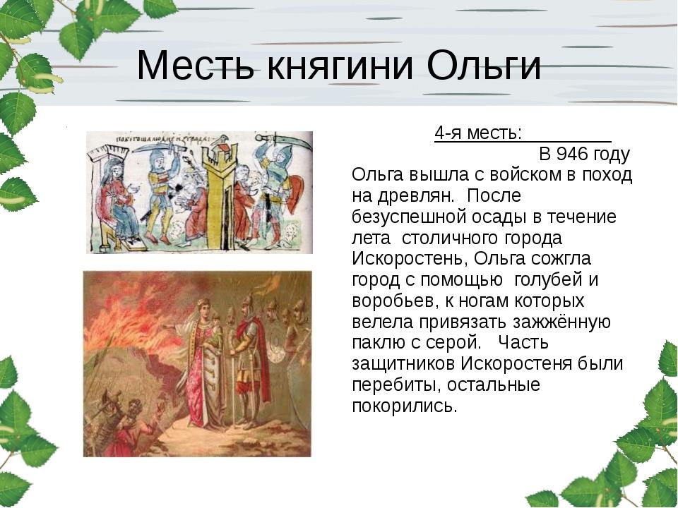 Месть княгини Ольги 4-я месть: В 946 году Ольга вышла с войском в поход на др...