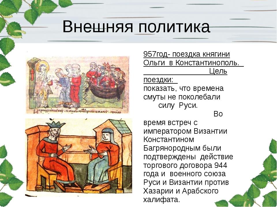 Внешняя политика 957год- поездка княгини Ольги в Константинополь. Цель поездк...