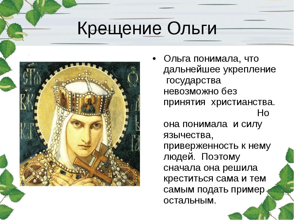 Крещение Ольги Ольга понимала, что дальнейшее укрепление государства невозмож...