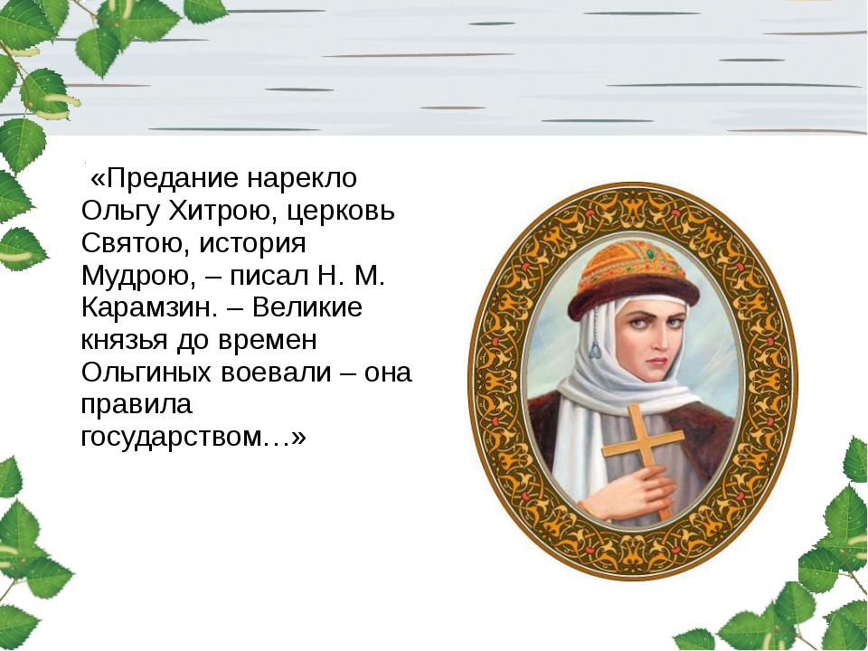 «Предание нарекло Ольгу Хитрою, церковь Святою, история Мудрою, – писал Н. М...