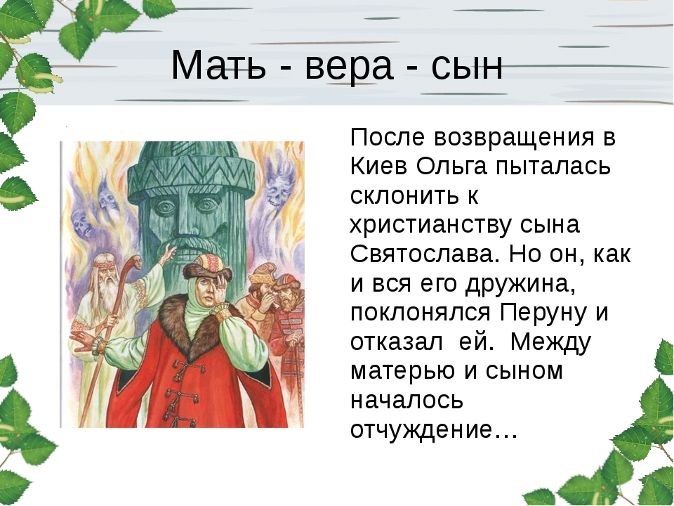 Мать - вера - сын После возвращения в Киев Ольга пыталась склонить к христиан...