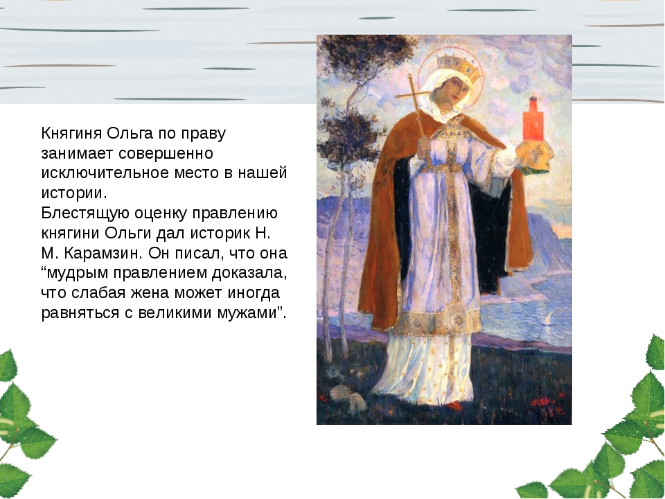 Княгиня Ольга по праву занимает совершенно исключительное место в нашей истор...