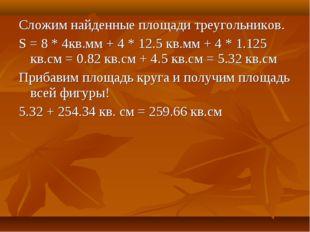 Сложим найденные площади треугольников. S = 8 * 4кв.мм + 4 * 12.5 кв.мм + 4 *