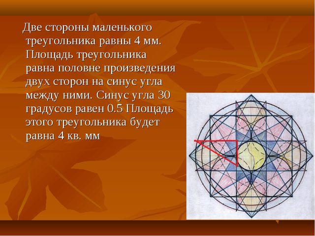 Две стороны маленького треугольника равны 4 мм. Площадь треугольника равна п...