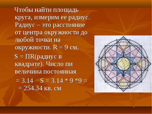 Чтобы найти площадь круга, измерим ее радиус. Радиус – это расстояние от цен...