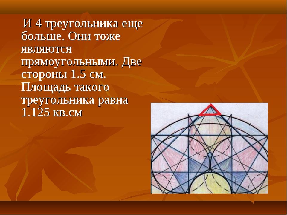 И 4 треугольника еще больше. Они тоже являются прямоугольными. Две стороны 1...