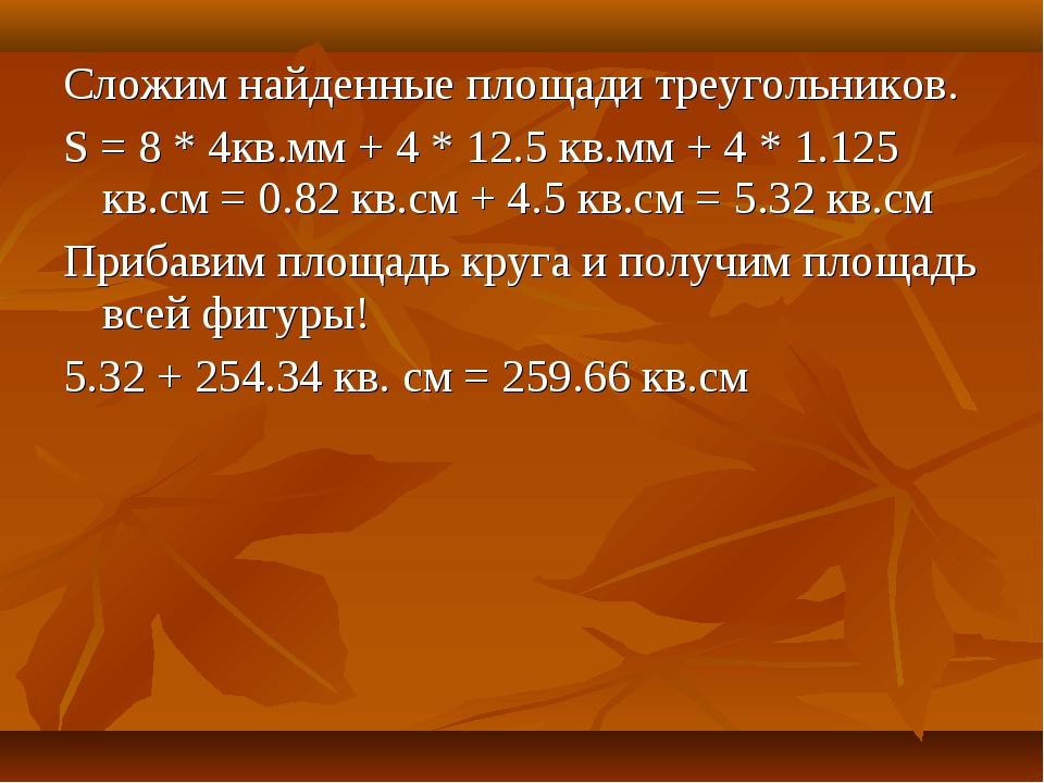Сложим найденные площади треугольников. S = 8 * 4кв.мм + 4 * 12.5 кв.мм + 4 *...