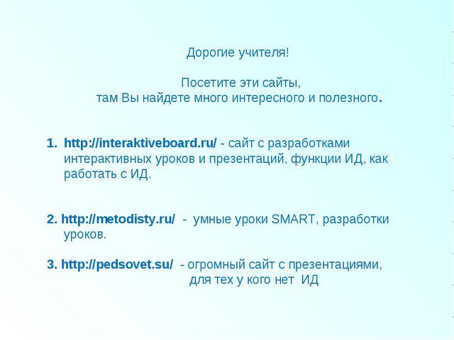 Дорогие учителя! Посетите эти сайты, там Вы найдете много интересного и поле...